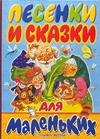 Маршак С.Я. - Песенки и сказки для маленьких обложка книги
