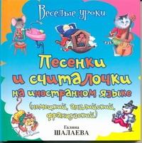 Песенки и считалочки на иностранном языке (немецкий, английский, французский) обложка книги