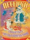 Песенки из любимых мультфильмов обложка книги