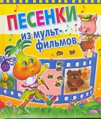 Песенки из мультфильмов Савина И.А.