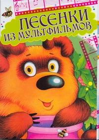 Песенки из мульфильмов (открытки)