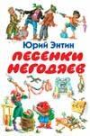 Энтин Ю.С. - Песенки негодяев обложка книги