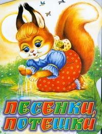 Цыганов И. - Песенки, потешки обложка книги