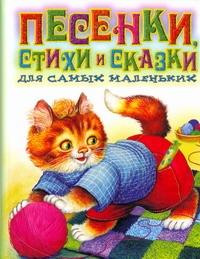 Цыганков И. - Песенки, стихи и сказки для самых маленьких обложка книги
