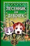 - Песенник для девочек обложка книги