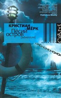 Мёрк Кристиан - Пёсий остров обложка книги