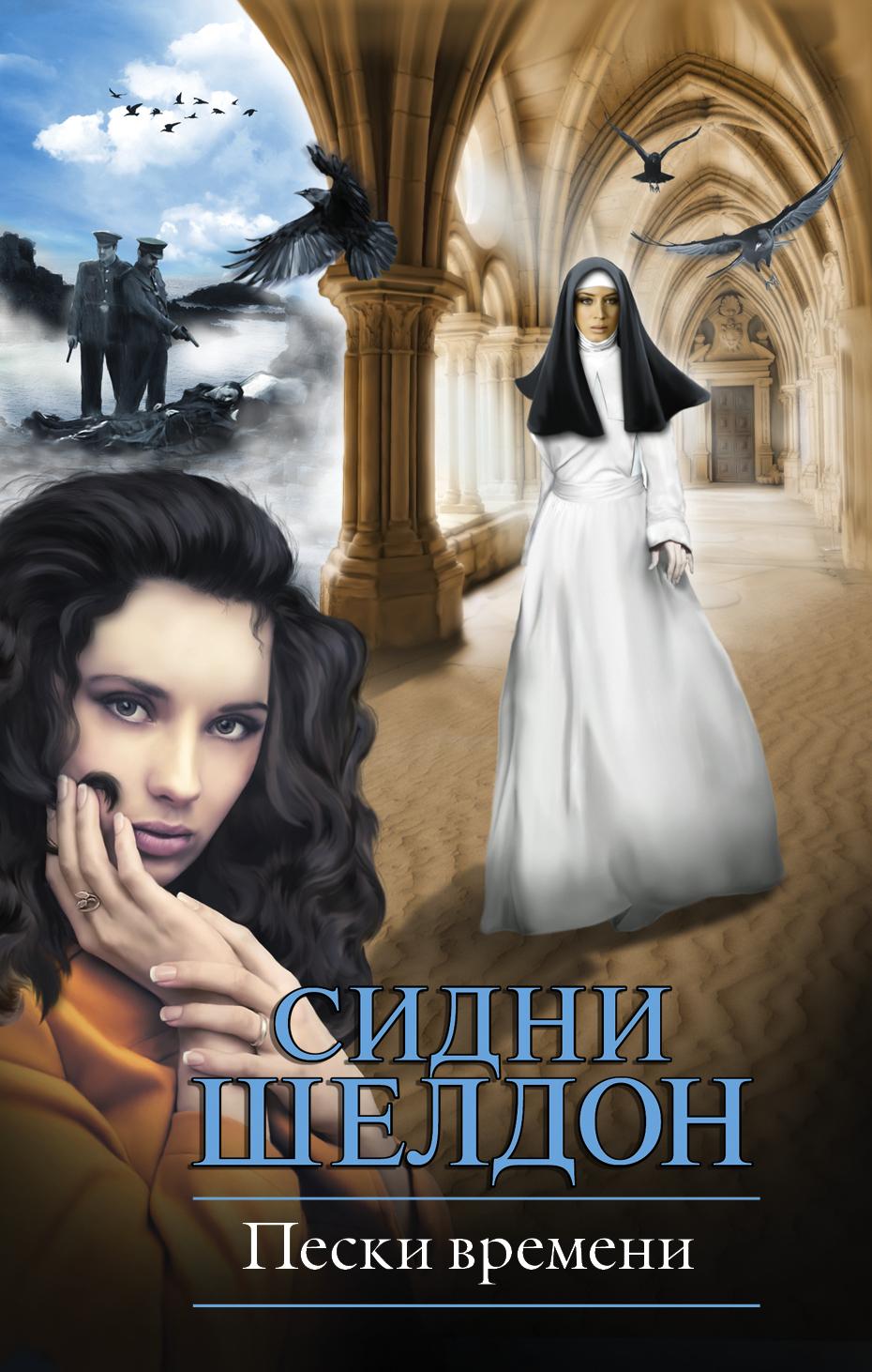 Пески времени от book24.ru