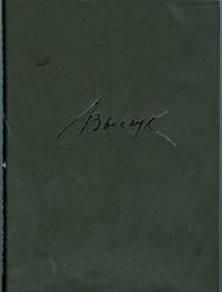 Высоцкий В. С. - Песни обложка книги