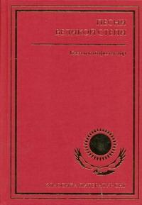 - Песни великой степи. Казахский фольклор обложка книги