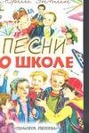 Песни о школе обложка книги
