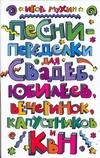 Песни-переделки для свадеб, юбилеев,вечеринок, капустников и КВН обложка книги