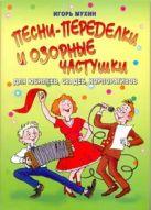 Мухин И.Г. - Песни-переделки и озорные частушки для юбилеев, свадеб, корпоративов' обложка книги