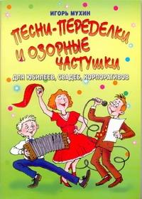 Песни-переделки и озорные частушки для юбилеев, свадеб, корпоративов обложка книги