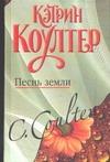 Коултер К. - Песнь земли обложка книги