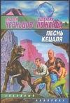 Песнь кецаля обложка книги