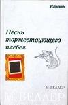 Веллер М.И. - Песнь торжествующего плебея обложка книги