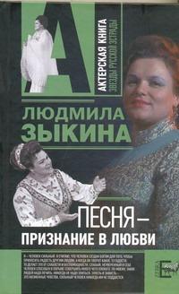 Зыкина Л.Г. - Песня - признание в любви обложка книги