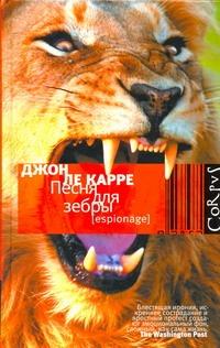 Ле Карре Джон - Песня для зебры обложка книги