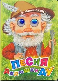 Успенский Э.Н. - Песня дядюшки Ау обложка книги