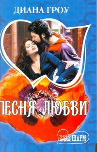 Гроу Диана - Песня любви обложка книги