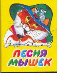 Галина Г - Песня мышек обложка книги