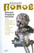 Попов Е.А. - Песня первой любви' обложка книги