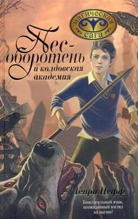 Пес-оборотень и колдовская академия