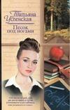 Успенская Т.Л. - Песок под ногами' обложка книги