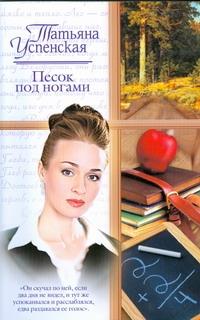 Успенская Т.Л. - Песок под ногами обложка книги