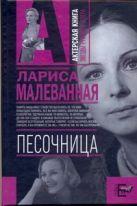 Малеванная Л.И. - Песочница' обложка книги