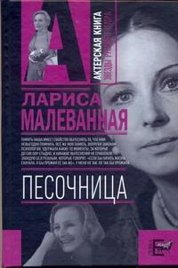 Малеванная Л.И. - Песочница обложка книги