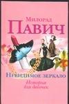 Павич М. - Пестрый хлеб. Невидимое зеркало' обложка книги
