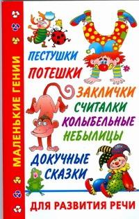 Дмитриева В. - Пестушки, потешки, заклички, считалки, колыбельные, небылицы, докучные сказки дл обложка книги