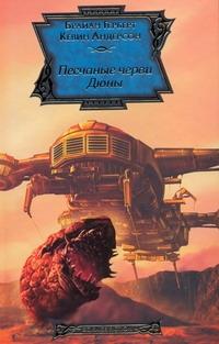 Герберт Б. - Песчаные черви Дюны обложка книги