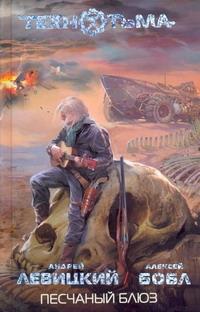 Левицкий А. - Песчаный блюз обложка книги