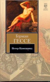 Гессе Г. - Петер Каменцинд обложка книги