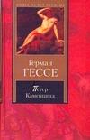 Петер Каменцинд. Нарцисс и Златоуст Гессе Г.