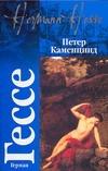 Гессе Г. - Петер Каменцинд. Нарцисс и Златоуст обложка книги