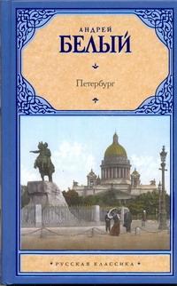 Белый Андрей - Петербург обложка книги