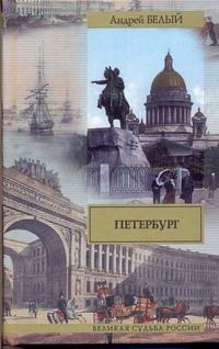 Петербург Белый Андрей