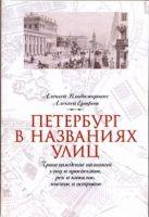 Владимирович А.Г. - Петербург в названиях улиц' обложка книги