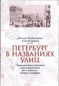 Владимирович А.Г. - Петербург в названиях улиц обложка книги
