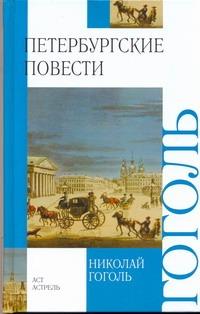 Петербургские повести Гоголь Н.В.