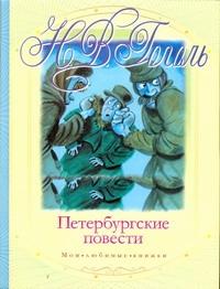 Петербургские повести ( Гоголь Н.В.  )