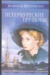 Петербургские трущобы В 2 кн. Кн.1 обложка книги