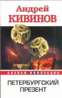 Петербургский презент обложка книги