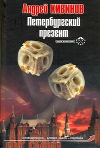 Кивинов А. - Петербургский презент обложка книги