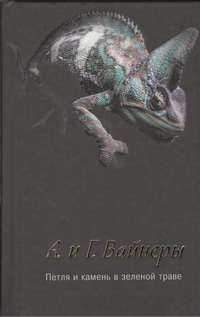 Вайнер А.А., Вайнер Г.А. - Петля и камень в зеленой траве обложка книги