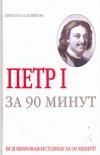 Голь Н.М. - Петр 1 за 90 минут' обложка книги