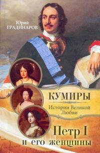 Градинаров Ю.И. - Петр I и его женщины обложка книги